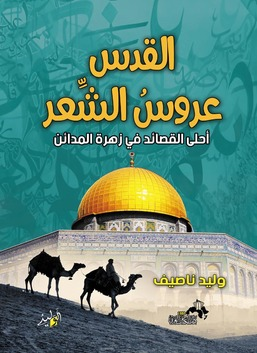 القدس عروس الشعر - أحلى القصائد في زهرة المدائن
