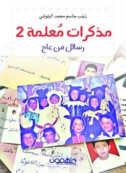 مذكرات معلمة 2 - رسائل من عاج