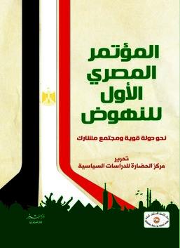 المؤتمر المصري الأول للنهوض