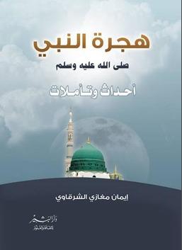 هجرة النبي (صلى الله عليه وسلم) - أحداث وتأملات