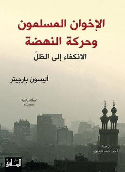 الإخوان المسلمون وحركة النهضة