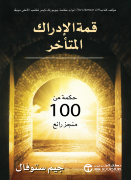 قمة الإدراك المتأخر - حكمة من 100 منجز رائع
