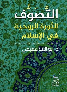 التصوف الثورة الروحية فى الإسلام
