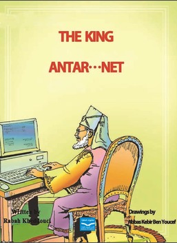 The King Anatar…Net