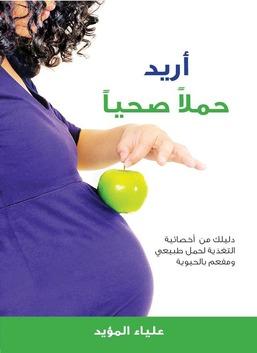 أريد حملاً صحياً