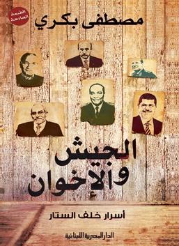 الجيش والإخوان - أسرار خلف الستار