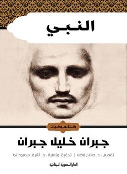 النبي