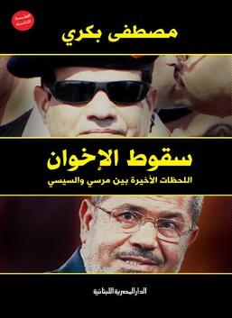 سقوط الإخوان