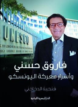 فاروق حسني - وأسرار معركة اليونسكو