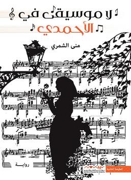 لا موسيقى في الأحمدي