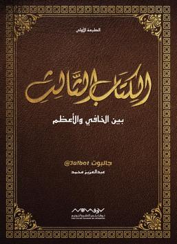الكتاب الثالث - بين الخافي والأعظم