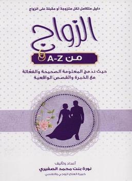 الزواج من A-Z