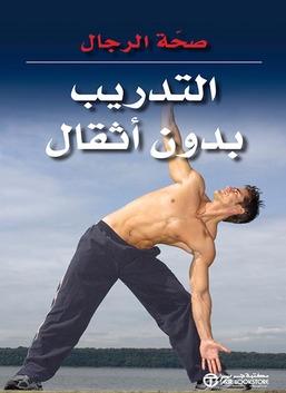 التدريب بدون أثقال
