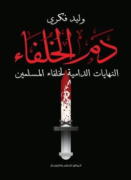 دم الخلفاء - النهايات الدامية لخلافاء المسلمين