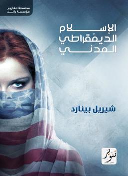 الإسلام الديمقراطي المدني