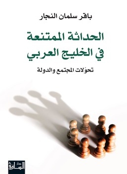 الحداثة الممتنعة في الخليج العربي
