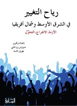 رياح التغيير في الشرق الأوسط وشمال أفريقيا