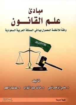 مبادئ علم القانون
