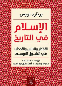 الإسلام في التاريخ - الأفكار والناس والأحداث في الشرق الأوسط