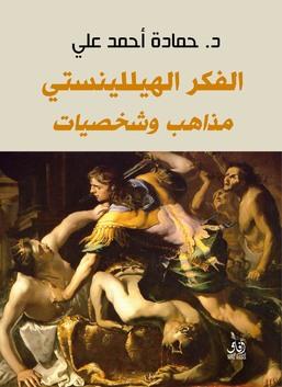 الفكر الهيللينستي - مذاهب وشخصيات