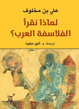 لماذا نقرأ الفلاسفة العرب؟