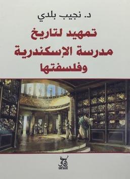 تمهيد لتاريخ مدرسة الإسكندرية وفلسفتها