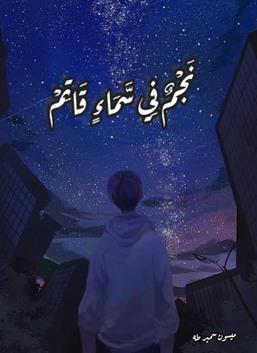 نجم في سماء قاتم