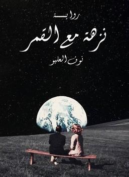 نزهة مع القمر