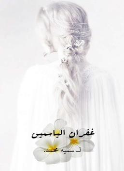 غفران الياسمين