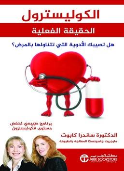 الكوليسترول (الحقيقة الفعلية) - هل تصيبك الأدوية التي تتناولها بالمرض؟