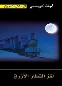 لغز القطار الأزرق