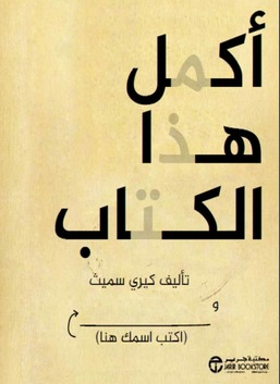 أكمل هذا الكتاب واكتب اسمك هنا