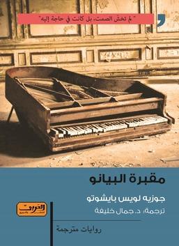 مقبرة البيانو