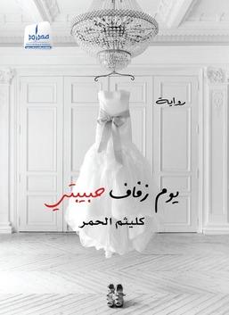 يوم زفاف حبيبتي