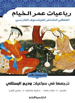 رباعيات عمر الخيام - الفلكي الشاعر الفيلسوف الفارسي