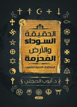 الحقيقة السوداء والأرض المحرمة - المعتقدات الدينية للشعوب