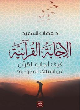الإجابة القرآنية