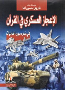 الإعجاز العسكري في القرأن - في ضوء سورة العاديات