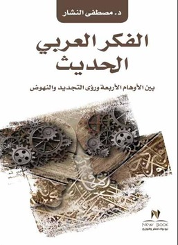 الفكر العربي الحديث - بين الأوهام الأربعة ورؤى التجديد والنهوض