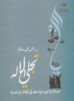 تجلي الإله - جدلية الإلهي والإنساني في الثقافة الإسلامية