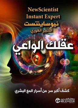 عقلك الواعي - كشف أكبر سر من أسرار المخ البشري