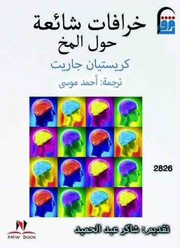 خرافات شائعة حول المخ