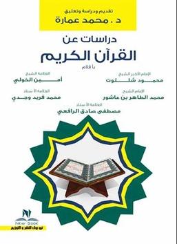 دراسات عن القرآن الكريم