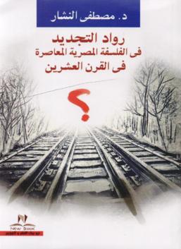 رواد التجديد فى الفلسفة المصرية المعاصرة في القرن العشرين