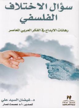 سؤال الاختلاف الفلسفي - رهانات الابداع في الفكر العربي المعاصر