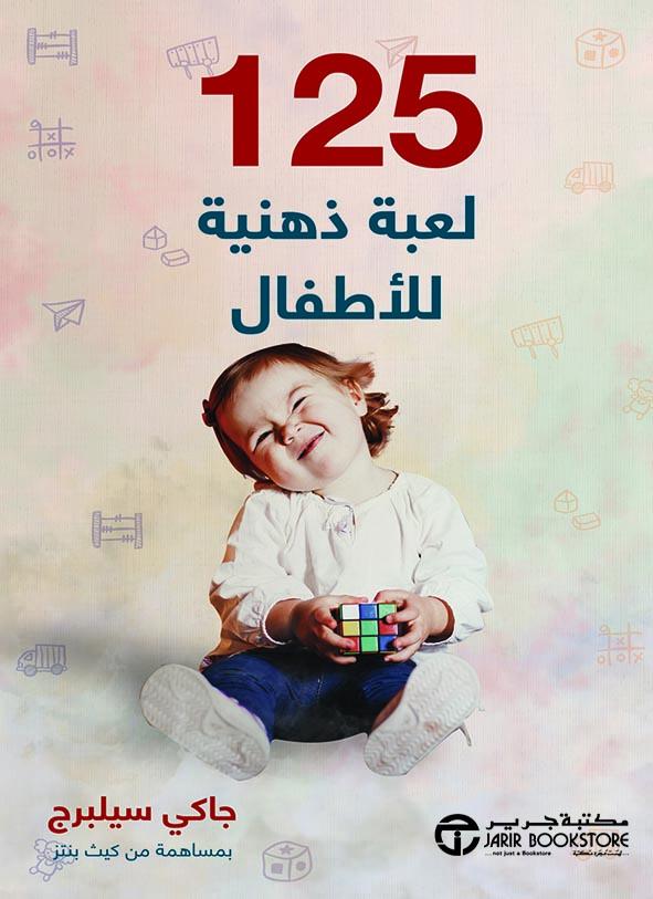 125 لعبة ذهنية للأطفال قارئ جرير