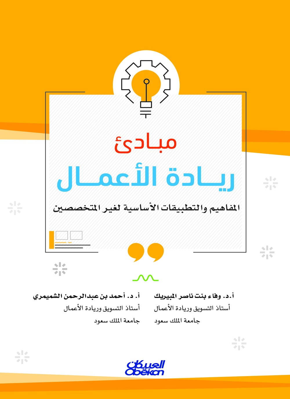 تحميل كتاب خرافة ريادة الاعمال pdf