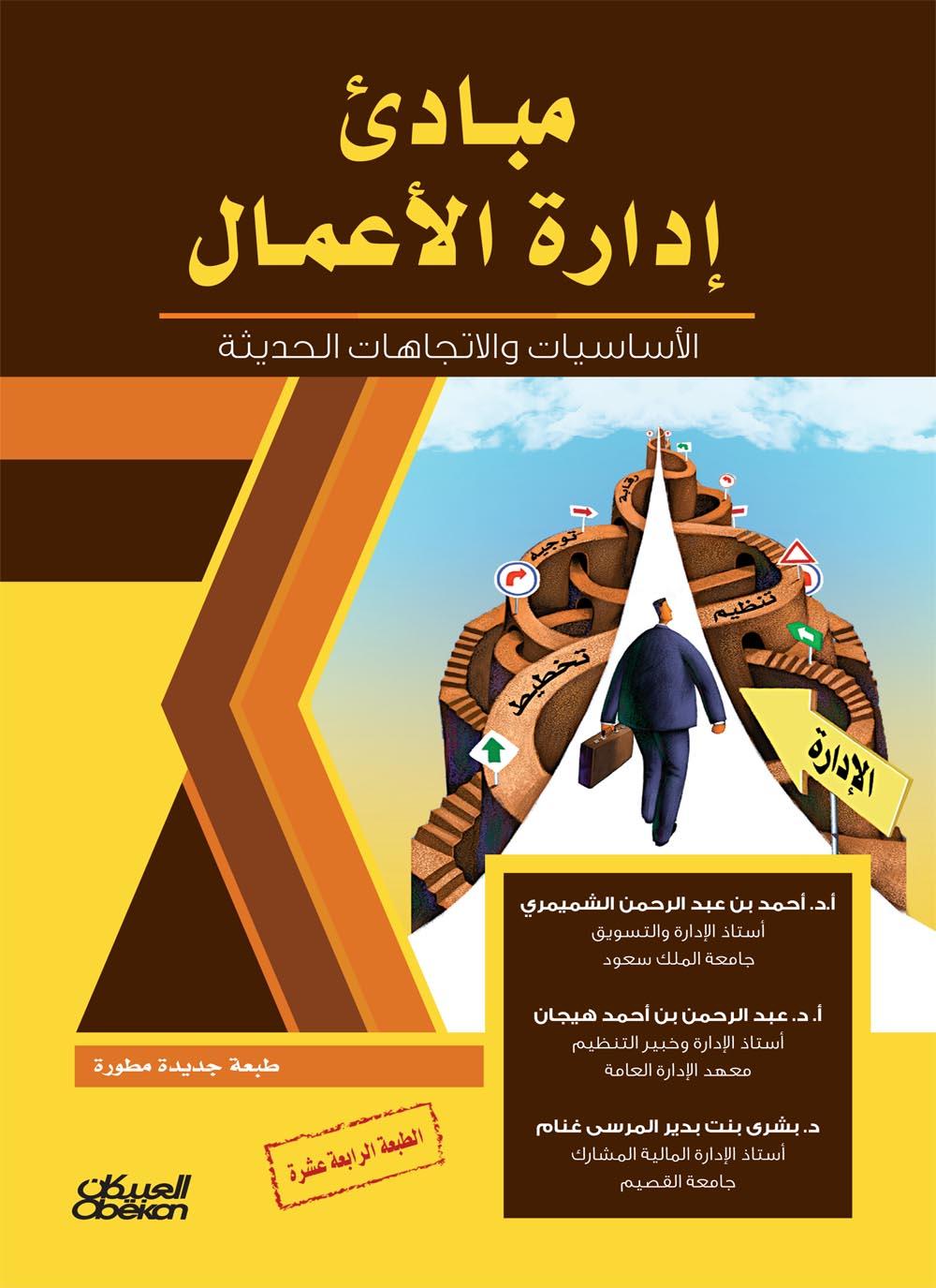 كتاب مبادئ ادارة الاعمال للدكتور احمد الشميمري
