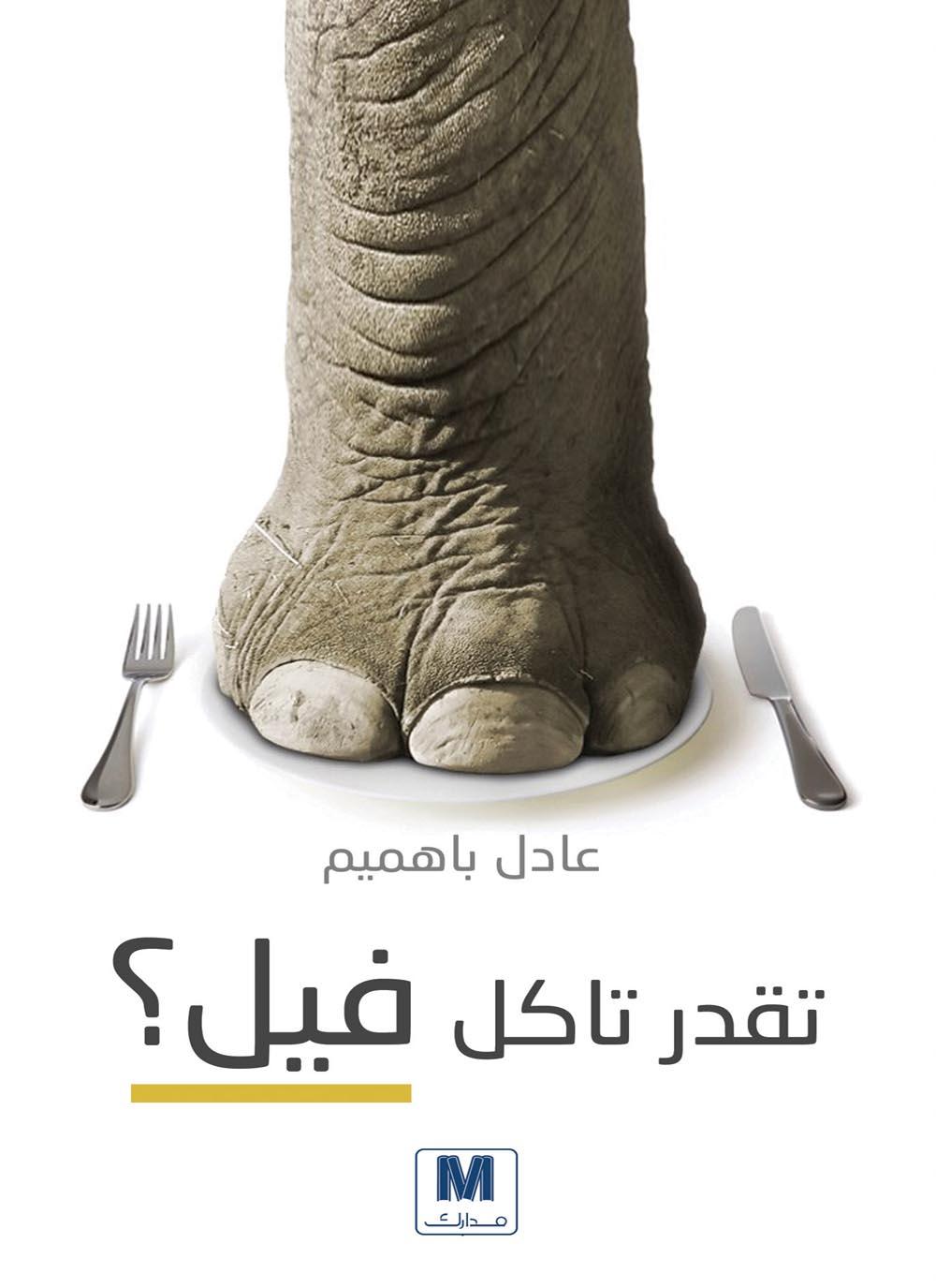 تقدر تاكل فيل pdf