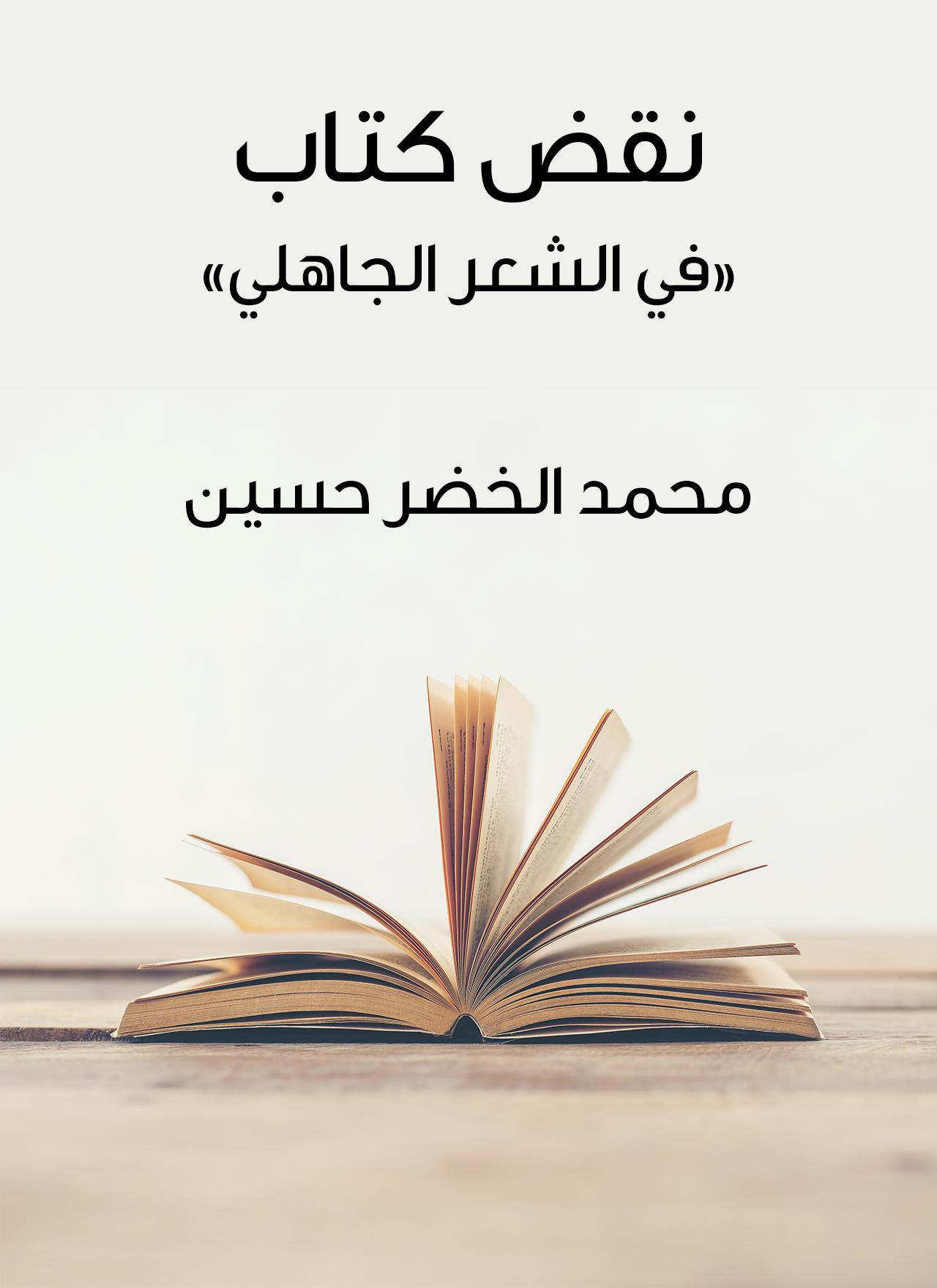 كتاب الادب الجاهلي لطه حسين